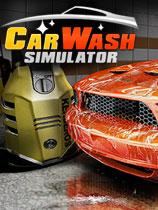 洗车模拟器