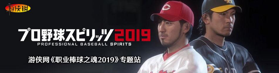 职业棒球之魂2019