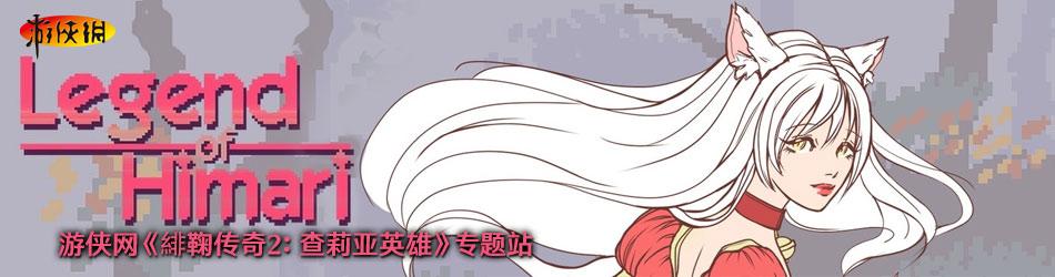 緋鞠传奇2:查莉亚英雄