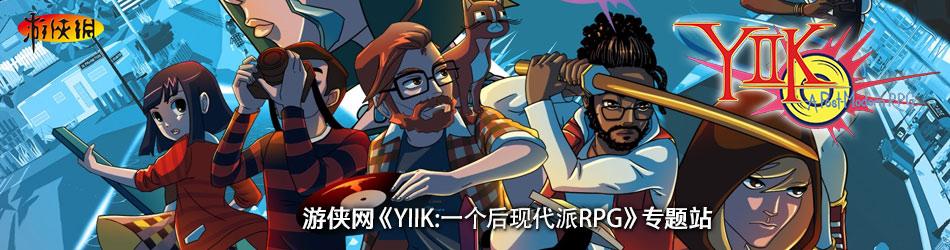 YIIK:一个后现代派RPG