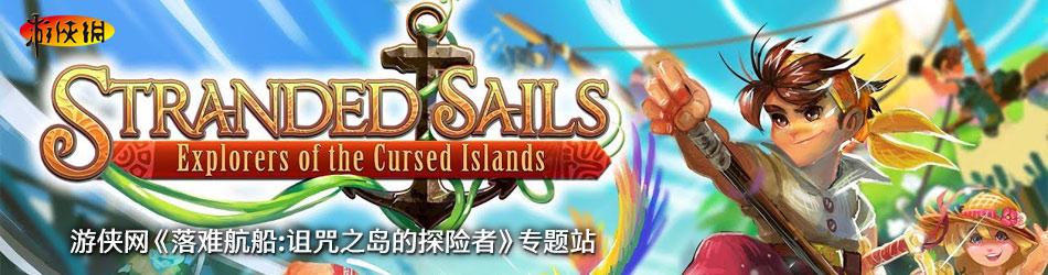 落难航船:诅咒之岛的探险者