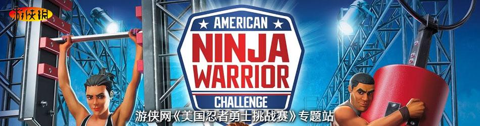 美国忍者勇士挑战赛