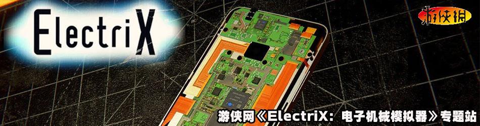 ElectriX:电子机械模拟器