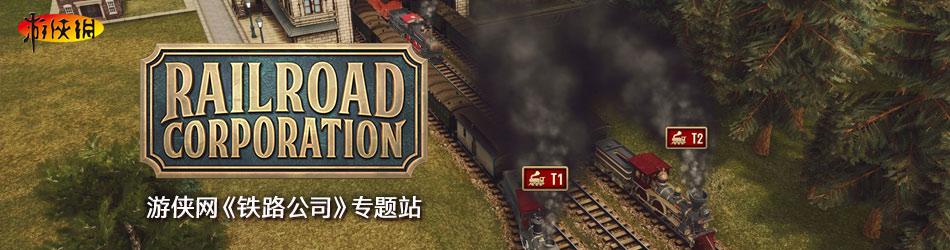 铁路大发快3