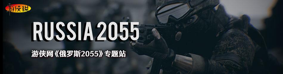 俄罗斯2055