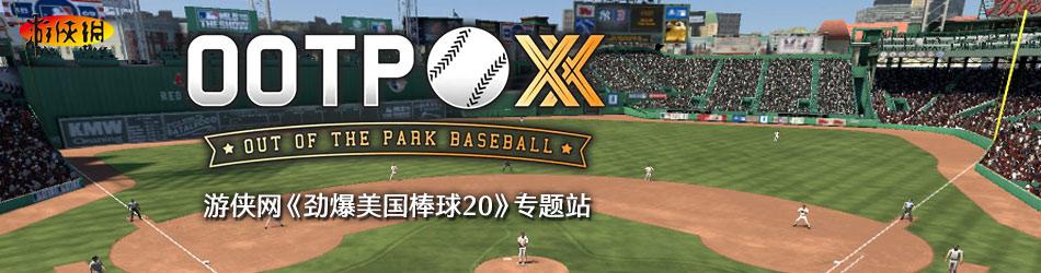 劲爆美国棒球20