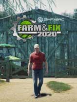 农场修复模拟2020