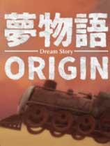 夢物語ORIGIN