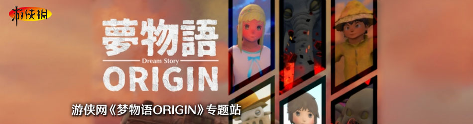 梦物语ORIGIN