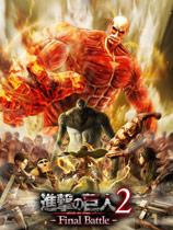 进击的巨人2:最终之战