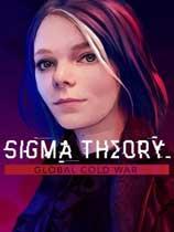 西格瑪理論:諜戰