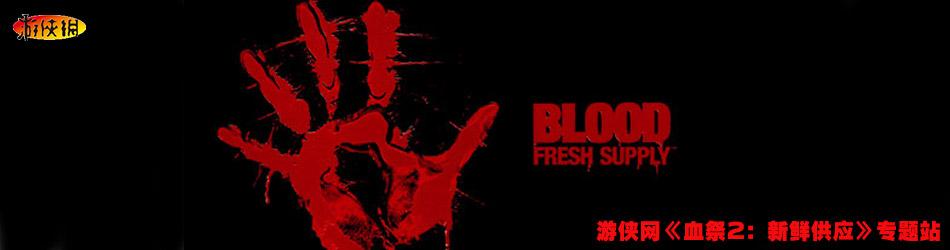 血祭2:新鲜供应