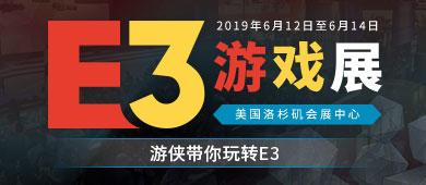 2019E3游戏大展