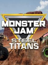 怪物卡车钢铁巨人