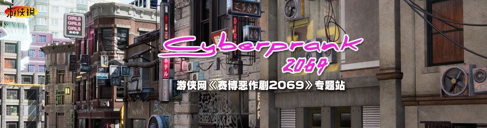 赛博恶作剧2069