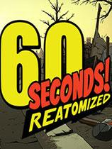 60秒重制版