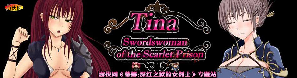 蒂娜:深红之狱的女剑士