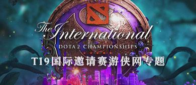 TI9国际邀请赛