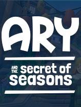 阿里和季节的秘密