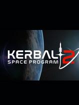 坎巴拉太空计划2