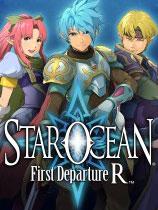 星之海洋:初次启程R