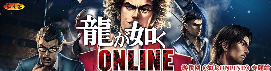 如龙Online