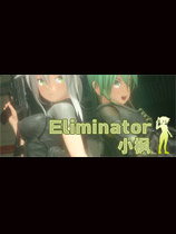 Eliminator小枫
