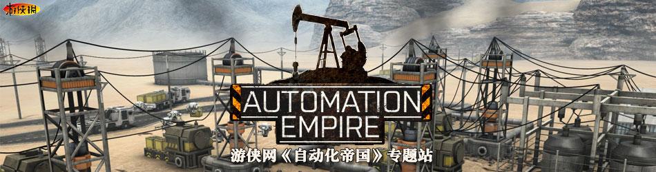 自动化帝国
