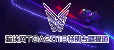 2019TGA颁奖典礼