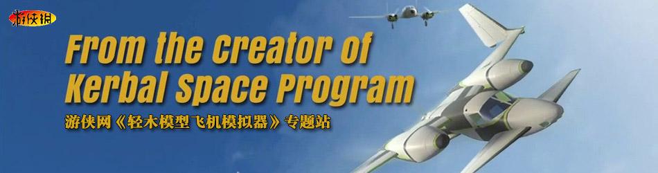轻木模型飞机模拟器