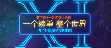游侠网第十一届游戏风云榜