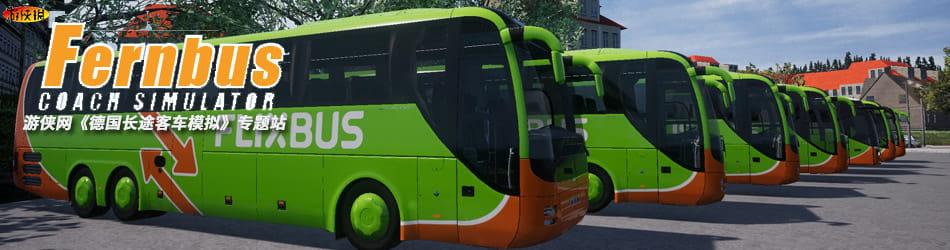 德国长途客车模拟