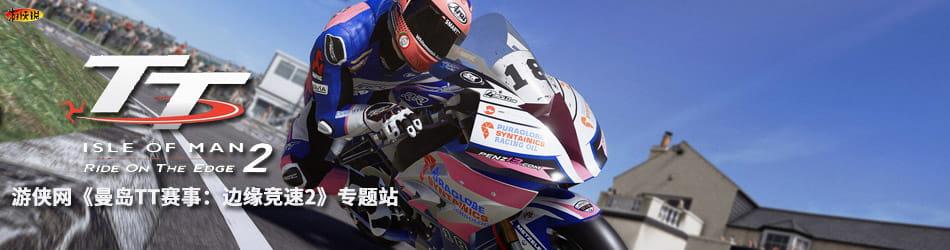 曼岛TT赛事:边缘竞速2