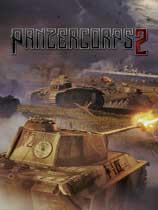 装甲军团2