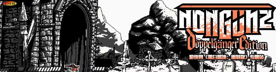 黑白墓地:重制版