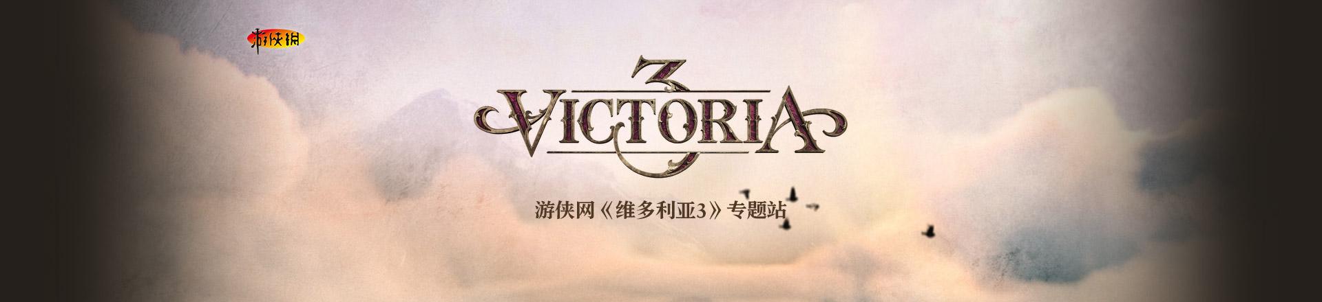 维多利亚3