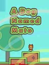 一只名叫马托的狗