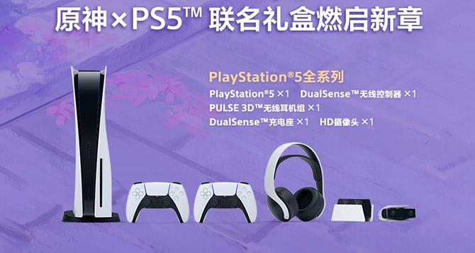 索尼推出国行PS5 X 《原神》联名礼盒