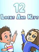 12把锁和钥匙
