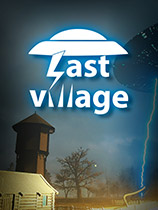 最初的村落
