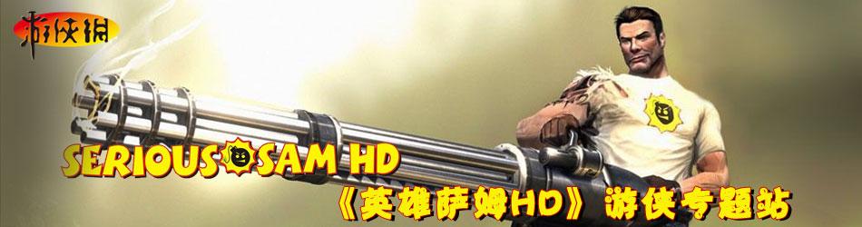 英雄萨姆HD