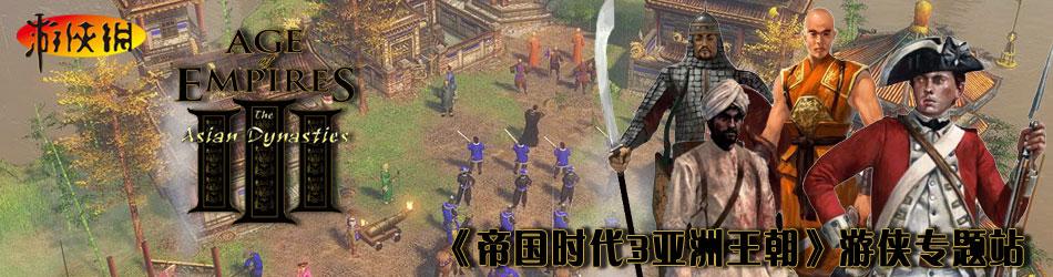 帝国时代3亚洲王朝