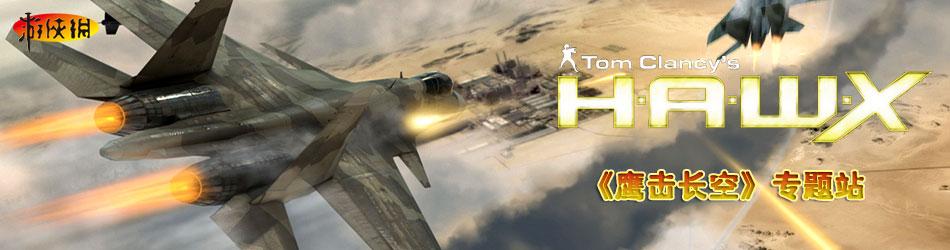 HAWX由Ubisoft的Bucharest Studio负责开发,玩家可以在游戏中驾驶超过50种飞机进行空战.游戏的背景时间设定在2012年,那时的世界正越来越依赖于私人的军火公司(PMCs)。随着PMCs逐渐强大,世界正走向全球冲突的悬崖......