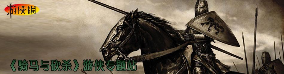 骑马与砍杀游侠专题