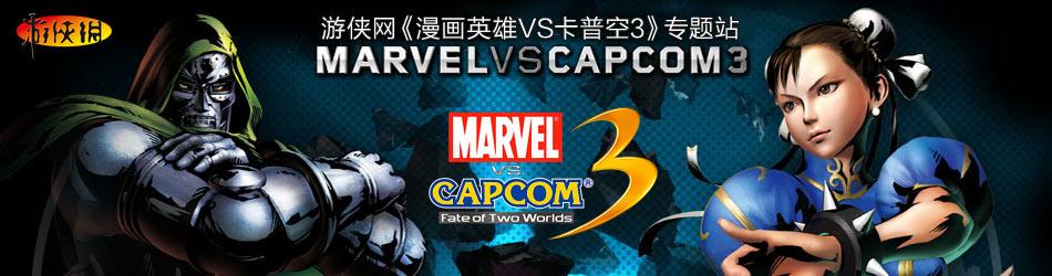 漫画英雄VS卡普空3