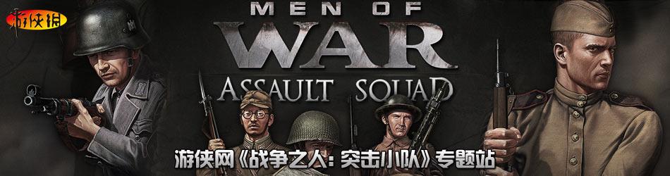 战争之人:突击小队
