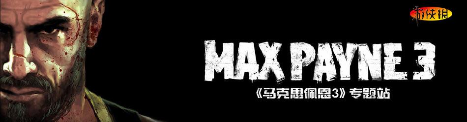 马克思佩恩3