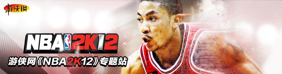 NBA 2K12游侠专题