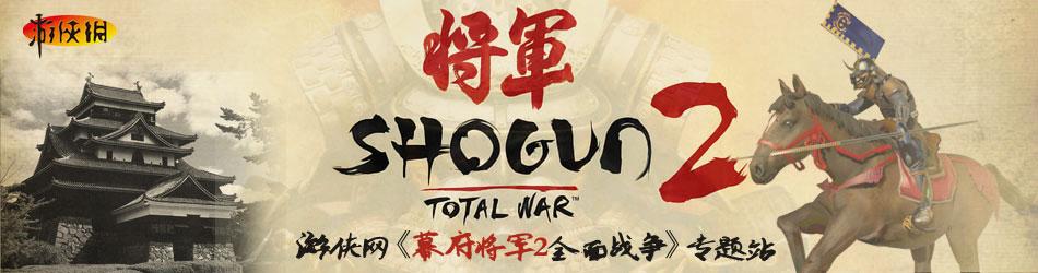 全面战争:幕府将军2游侠专题