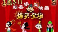 新春搞笑动画火爆登场